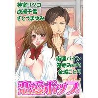 恋愛ポップ vol.P19−2