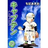 キャプテン 第10巻