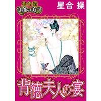 【星合 操 官能の美学】背徳夫人の宴