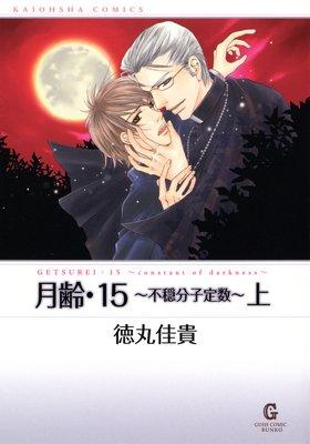 月齢・15 〜不穏分子定数〜