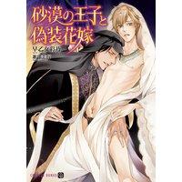 砂漠の王子と偽装花嫁
