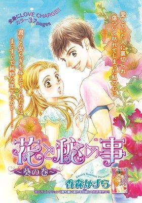 【バラ売り】花と秘め事〜葵の巻〜