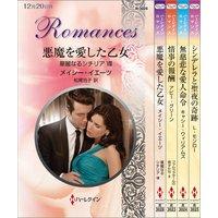 ハーレクイン・ロマンスセット 12