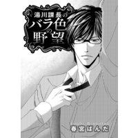 【バラ売り】湯川課長のバラ色の野望