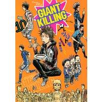 GIANT KILLING 10巻