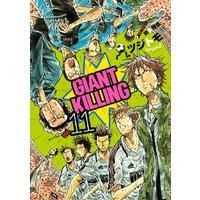 GIANT KILLING 11巻