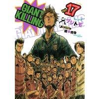 GIANT KILLING 17巻