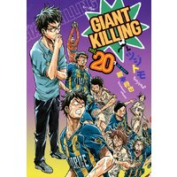 GIANT KILLING 20巻