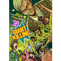 GIANT KILLING 26巻