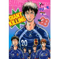GIANT KILLING 28巻