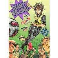 GIANT KILLING 30巻