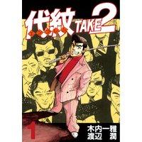 代紋<エンブレム>TAKE2 1巻