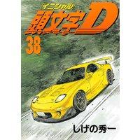 頭文字D 38巻