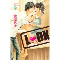 L・DK 9巻
