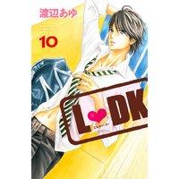 L・DK 10巻