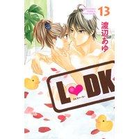 L・DK 13巻