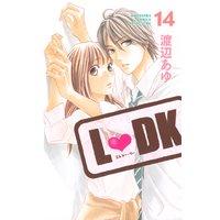 L・DK 14巻