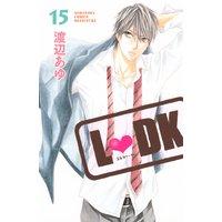 L・DK 15巻