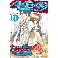 AKB49〜恋愛禁止条例〜