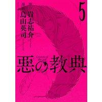 悪の教典 5巻