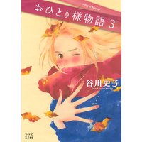 おひとり様物語 ‐story of herself‐ 3巻