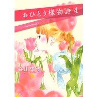 おひとり様物語 ‐story of herself‐ 4巻