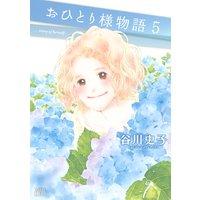 おひとり様物語 ‐story of herself‐ 5巻