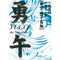 勇午 東京・種子島編 YUGO the Negotiator