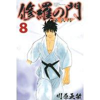 修羅の門 第弐門 8巻