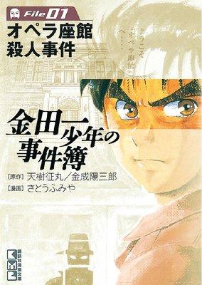 金田一少年の事件簿File(1) オペラ座館殺人事件