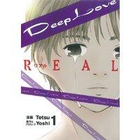 Deep Love REAL 1巻