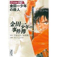 金田一少年の事件簿File(10) 金田一少年の殺人