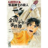 金田一少年の事件簿File(13) 怪盗紳士の殺人