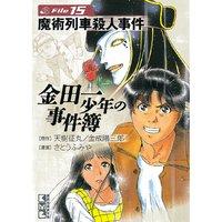 金田一少年の事件簿File(15) 魔術列車殺人事件