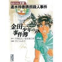 金田一少年の事件簿File(19) 速水玲香誘拐殺人事件