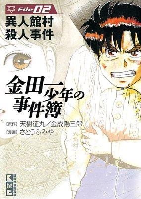 金田一少年の事件簿File(2) 異人館村殺人事件