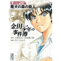 金田一少年の事件簿File(20) 魔犬の森の殺人