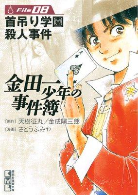 金田一少年の事件簿File(8) 首吊り学園殺人事件