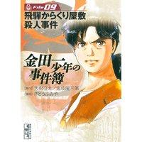 金田一少年の事件簿File(9) 飛騨からくり屋敷殺人事件