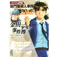 金田一少年の事件簿File(29) 獄門塾殺人事件