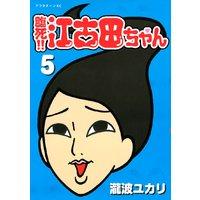 臨死!! 江古田ちゃん 5巻