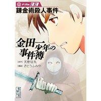 金田一少年の事件簿File(33) 錬金術殺人事件