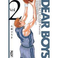 DEAR BOYS 2巻