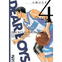 DEAR BOYS 4巻
