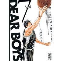 DEAR BOYS 7巻