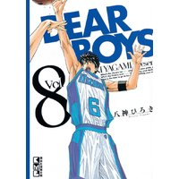 DEAR BOYS 8巻