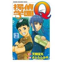 探偵学園Q 2巻