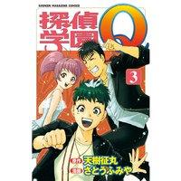 探偵学園Q 3巻