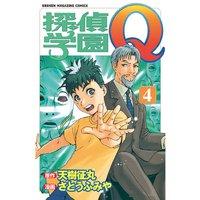 探偵学園Q 4巻