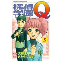 探偵学園Q 5巻